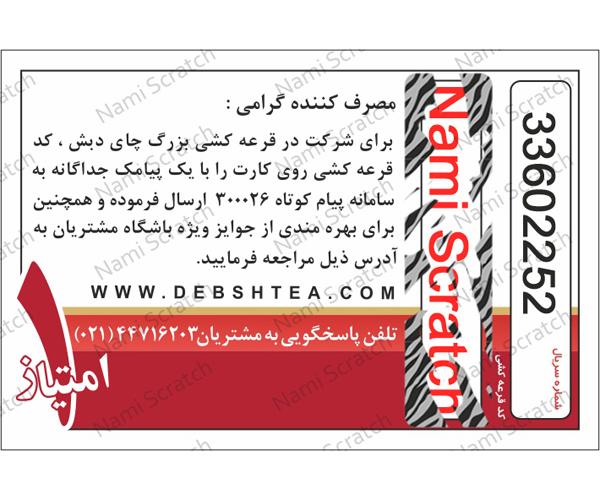 نامی اسکرچ -کارت قرعه کشی رمزدار چای دبش